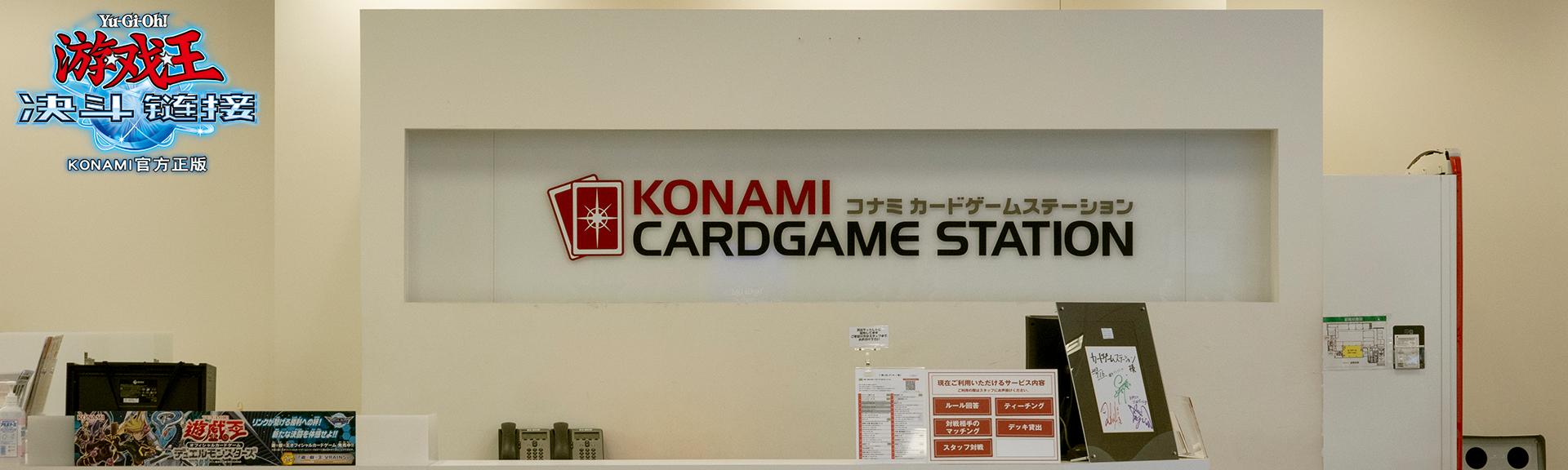 真正的决斗天堂! KONAMI游戏王卡牌中心探营全记录