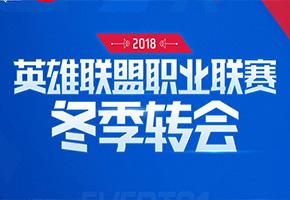 英雄联盟冬季转会已经结束 各战队2019年春季赛阵容已经确定