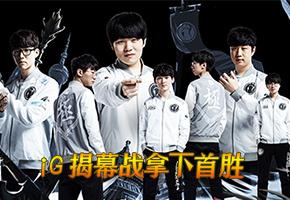iG vs TOP 打响春季赛揭幕战 iG连拿两局战胜TOP
