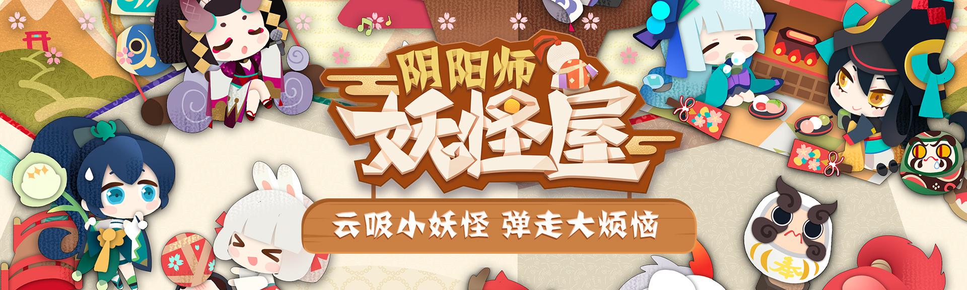 """""""阴阳师""""IP新作《阴阳师:妖怪屋》营业在即!"""