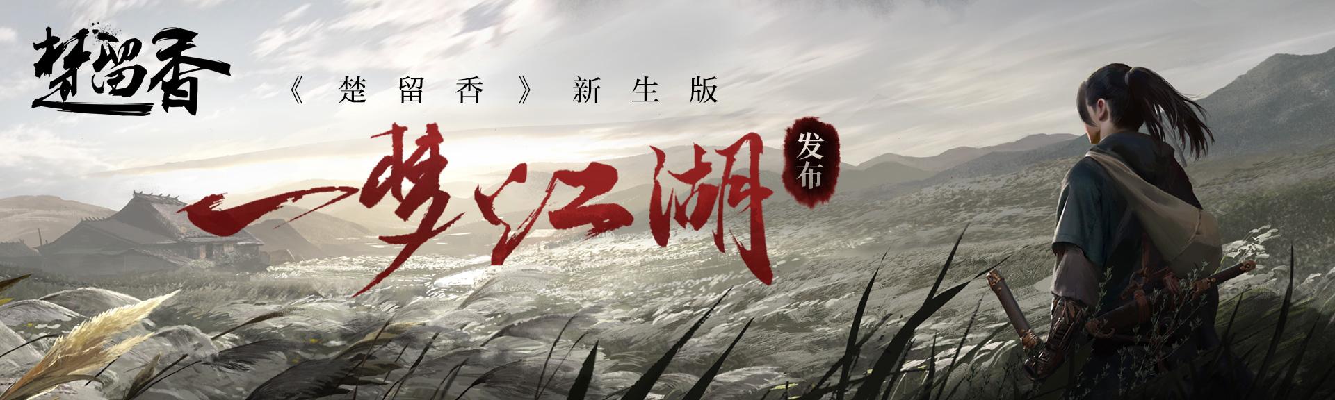 """网易520发布《楚留香》新生版""""一梦江湖"""""""