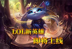 LOL新英雄小猫咪即将上线 可以单手操作的英雄