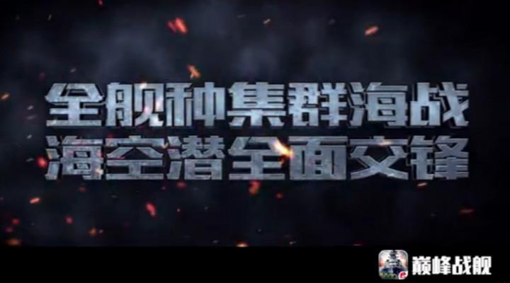视频 | 王者归来!海上霸主即将出征!