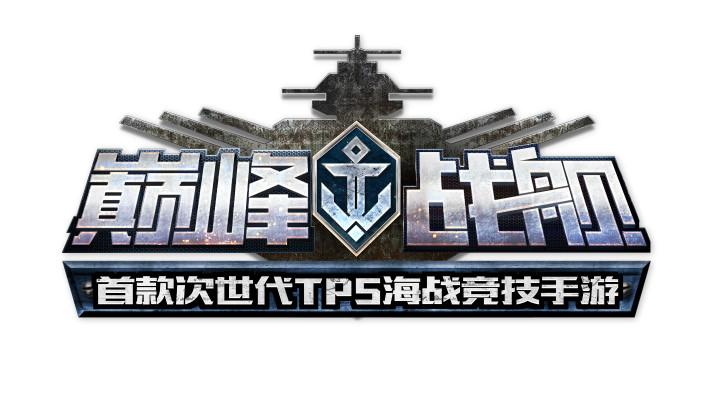 《巅峰战舰》新版本前瞻 海上霸主航母视频大曝光!!!