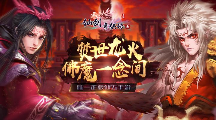 《仙剑奇侠传五》天神争霸赛宣传视频