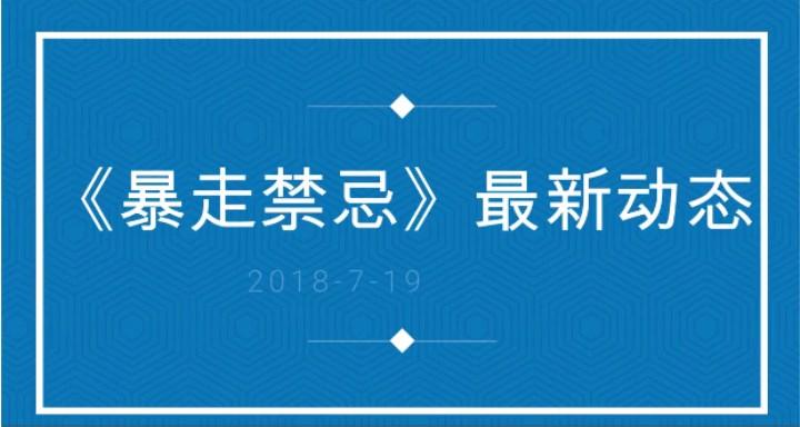 《暴走禁忌》最新动态——2018-7-19
