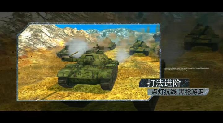 坦克还可以这么打?!《坦克世界闪击战》战术脑洞大开!