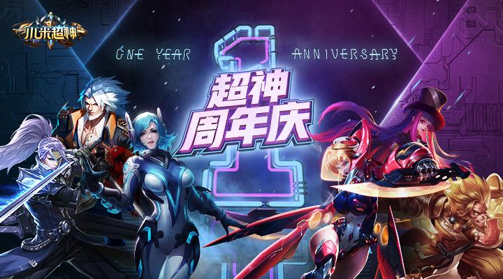 《小米超神》一周年宣传视频