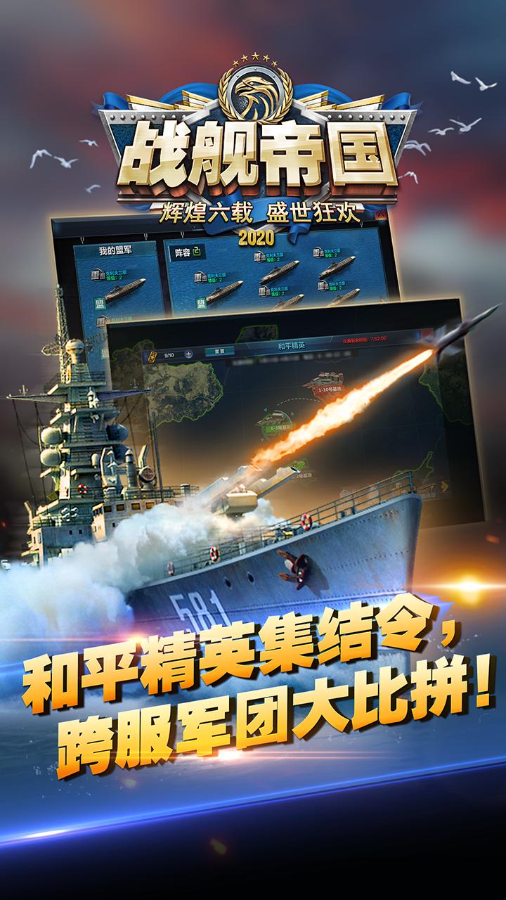 战舰帝国_截图