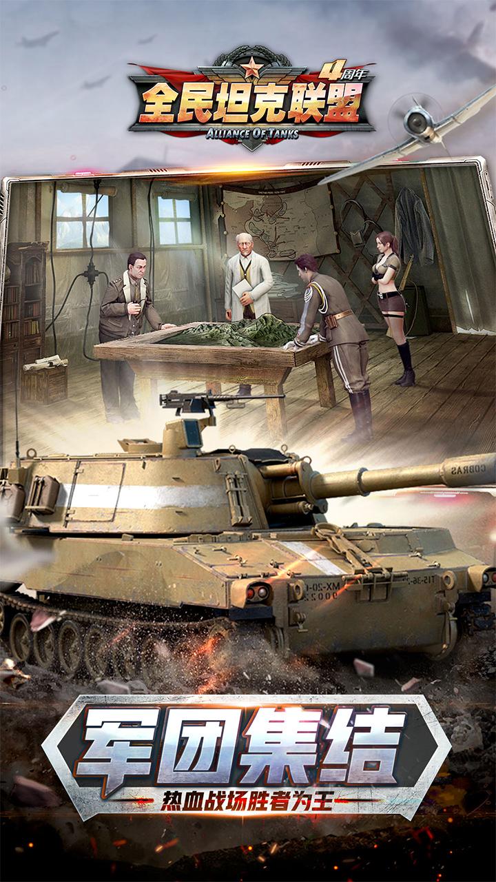 全民坦克联盟_截图
