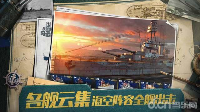 战舰世界闪击战_截图