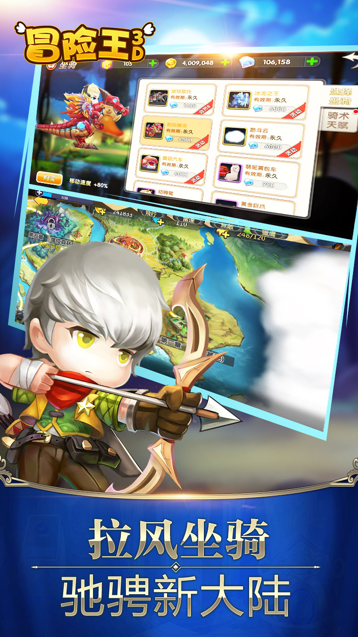 冒险王3D_截图