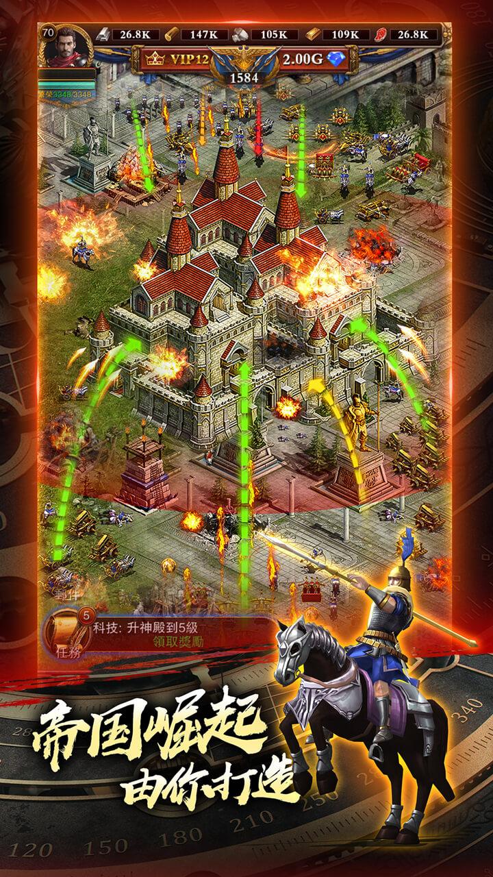 城堡战争_截图