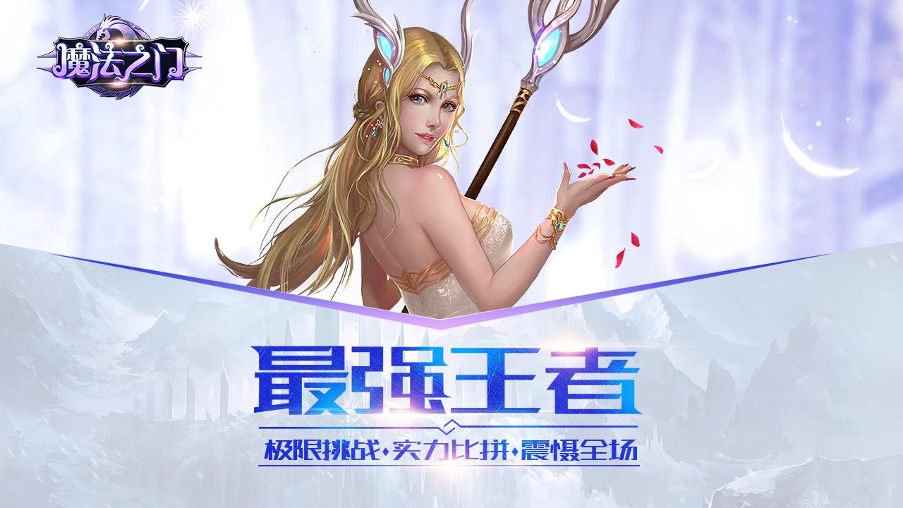 魔法之门online_截图