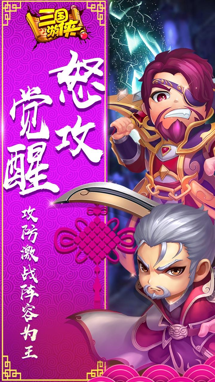 三国游侠_截图