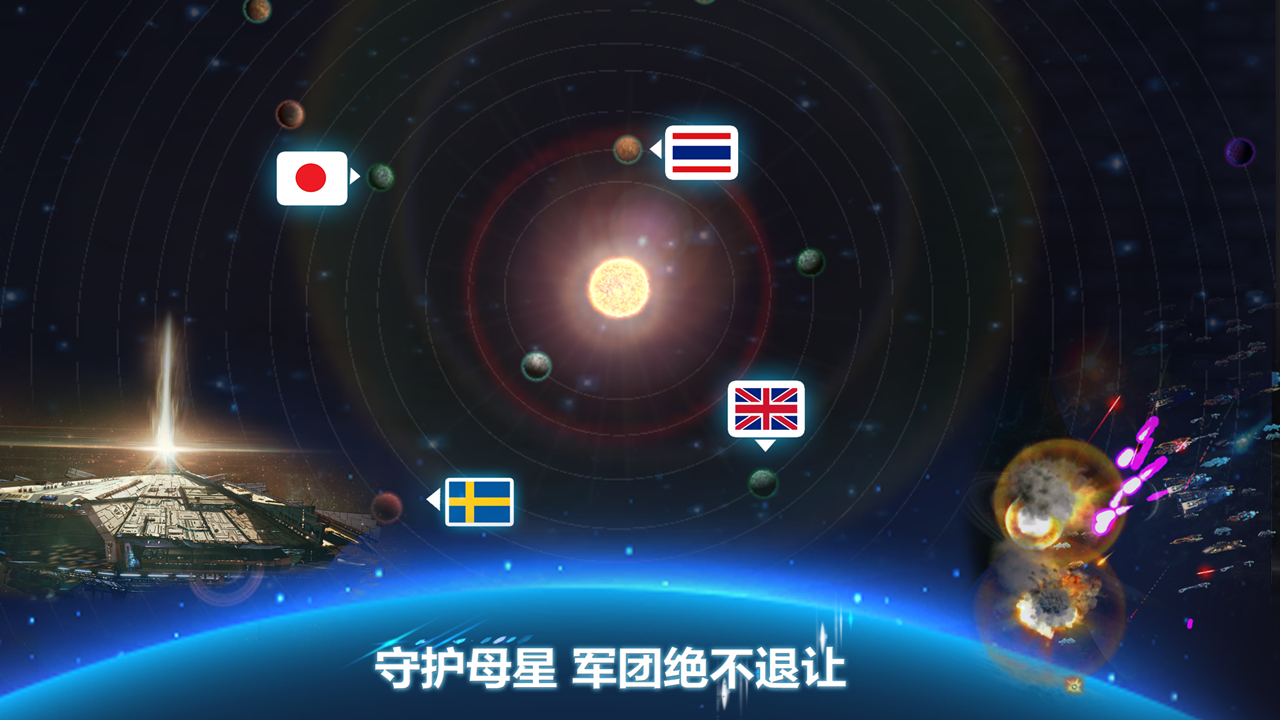 宇宙世界_截图