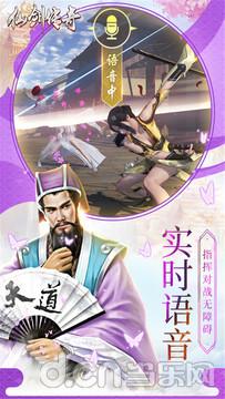 仙剑传奇_截图