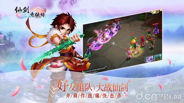 仙剑奇侠传3D回合_截图