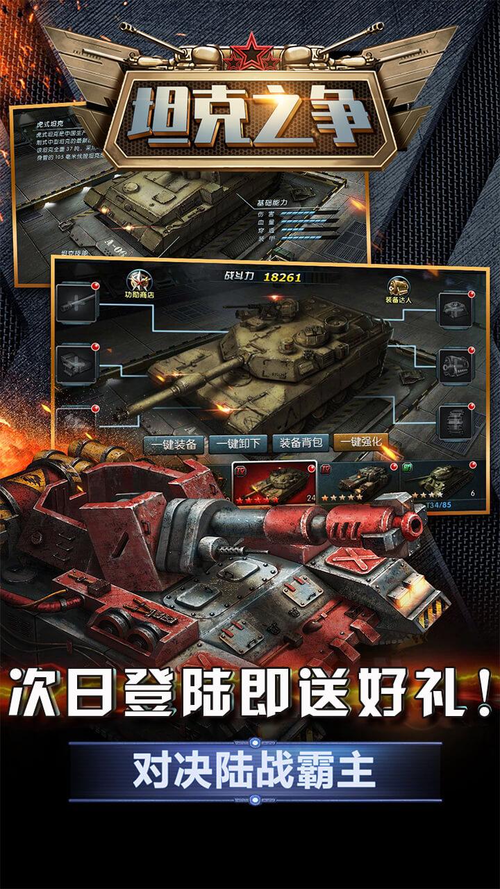 坦克之争_截图