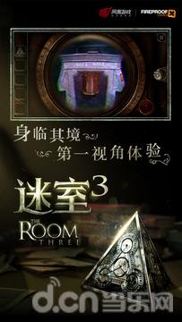 迷室3_截图