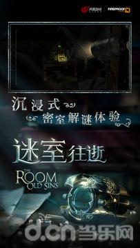 迷室:往逝_截图