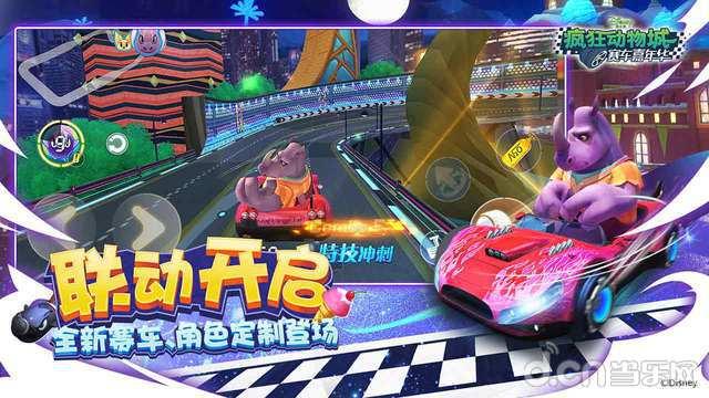 疯狂动物城:赛车嘉年华_截图