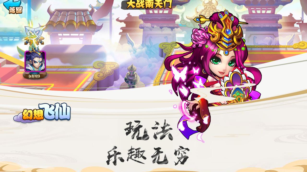 幻想飞仙_截图