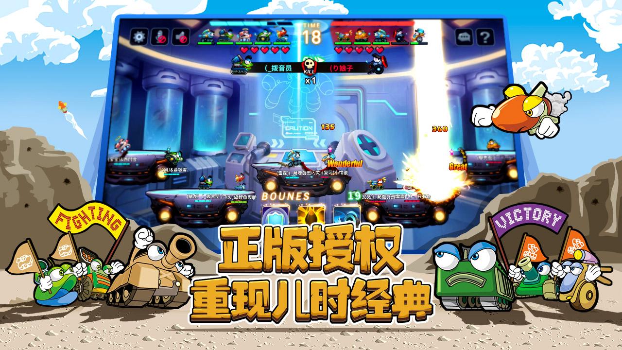坦克大决战_截图