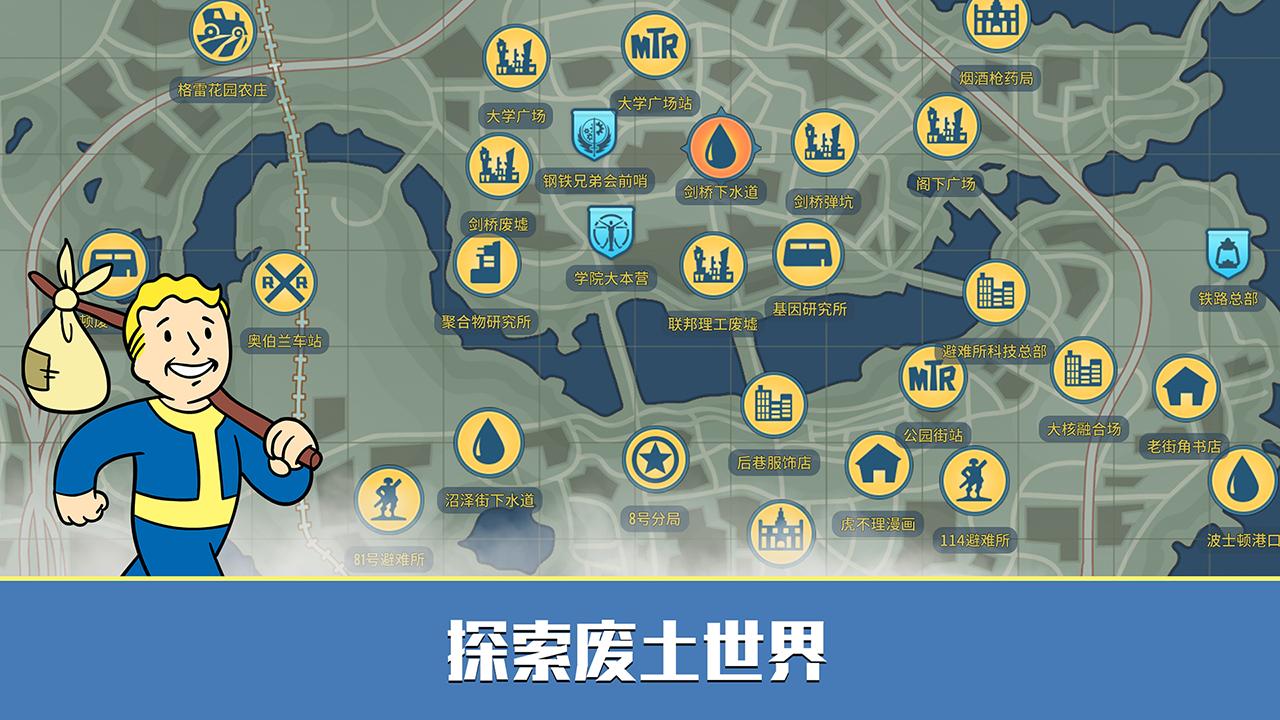辐射:避难所Online_截图