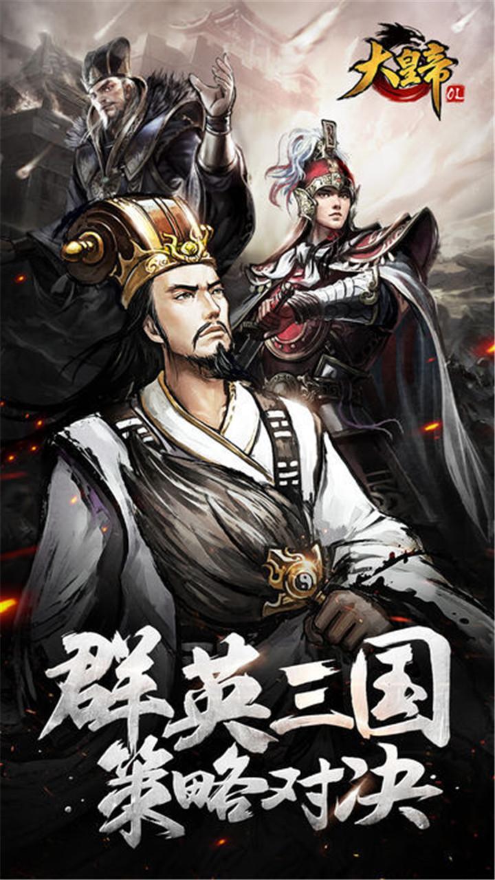 大皇帝ol_截图