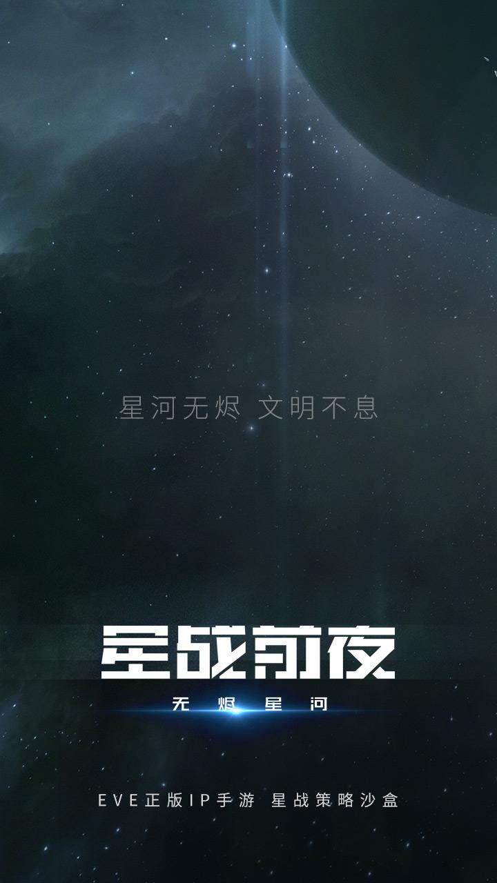 星战前夜: 无烬星河_截图