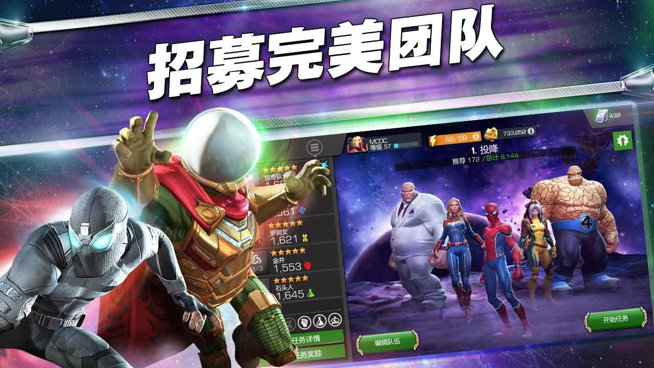 漫威:超级争霸战_截图