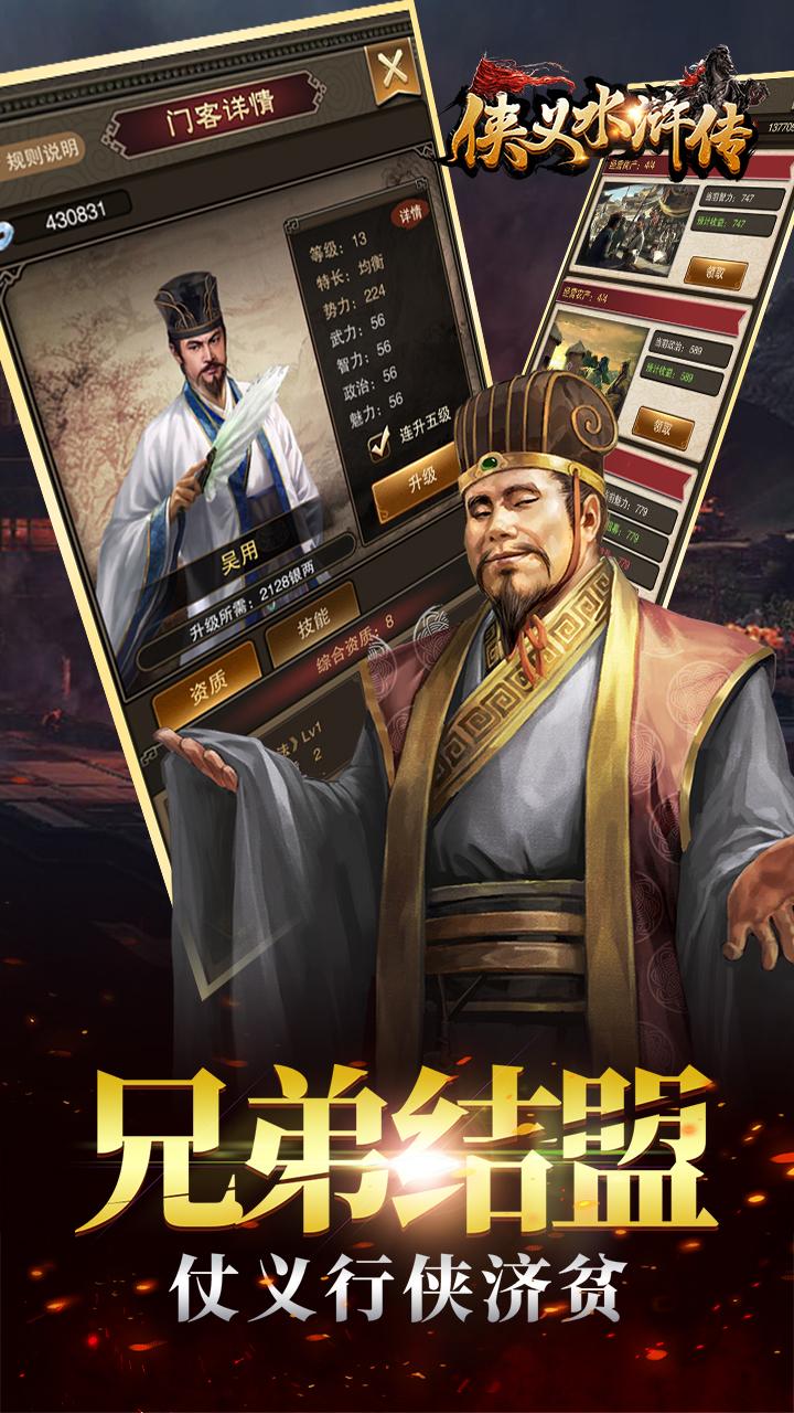 侠义水浒传_截图
