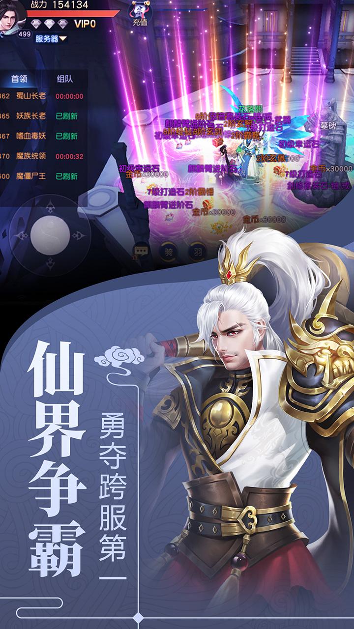 剑舞龙城_截图
