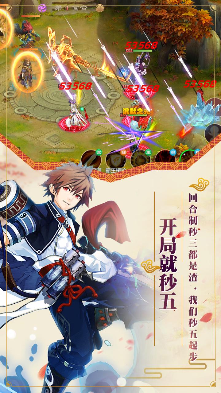 剑阵诛仙_截图