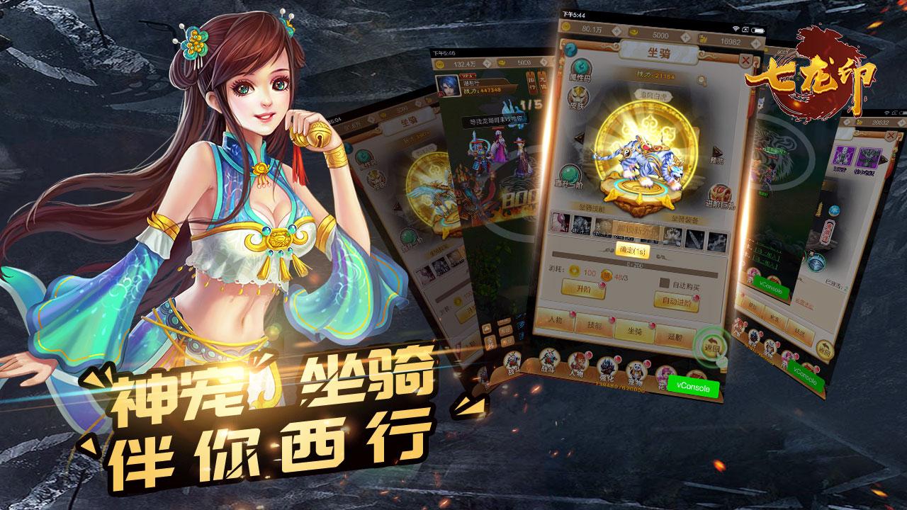 七龙印online_截图