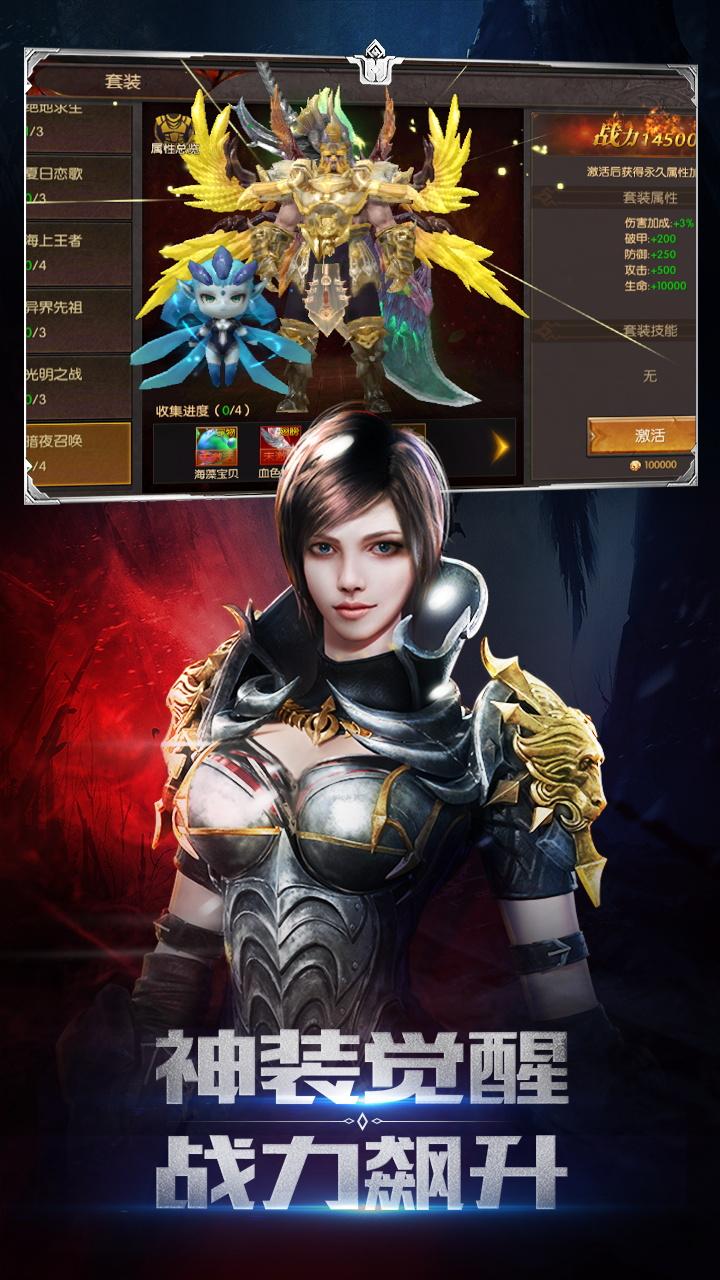 圣剑神域_截图