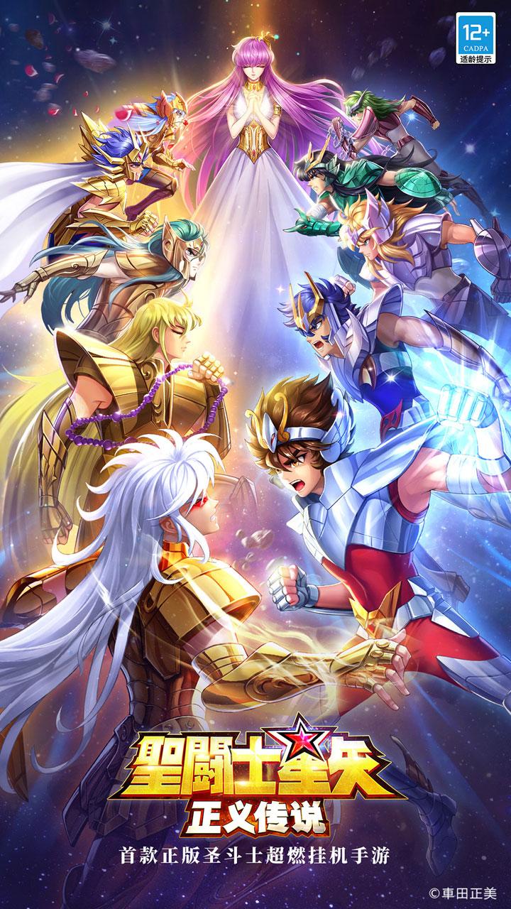 圣斗士星矢:正义传说_截图