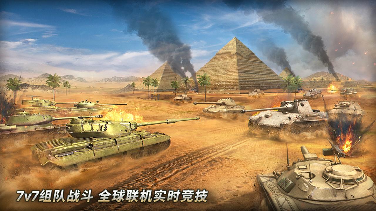 坦克争锋_截图