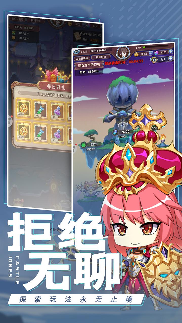 城堡奇兵_截图