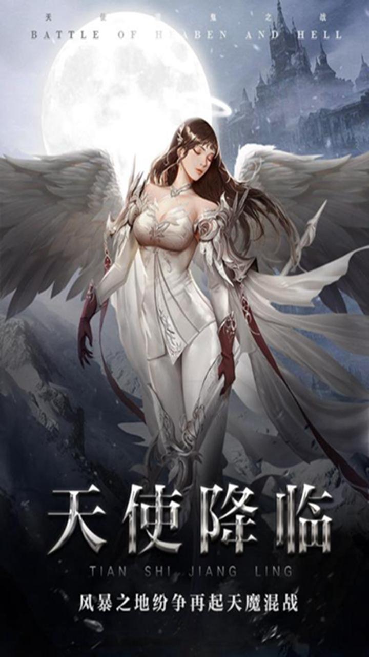 天使之吻_截图