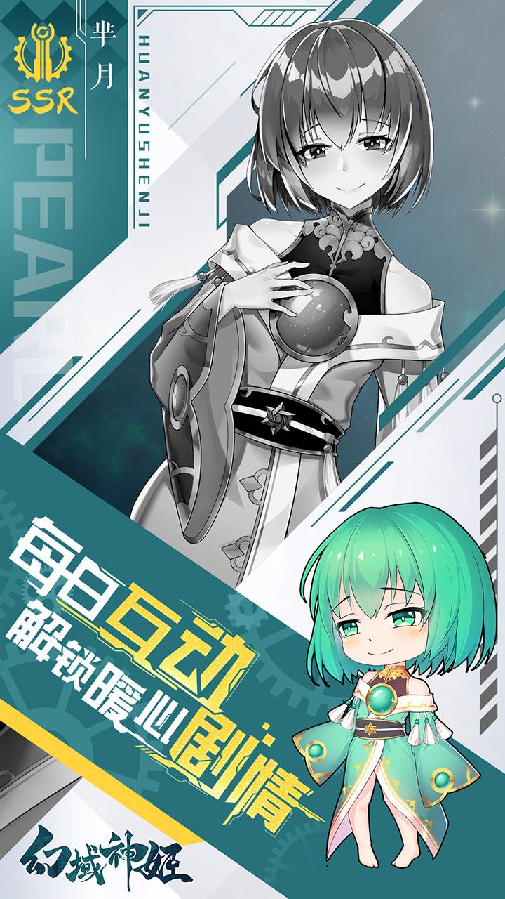 幻域神姬_截图