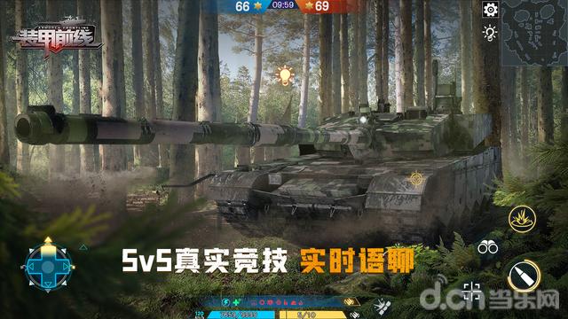 装甲前线_截图