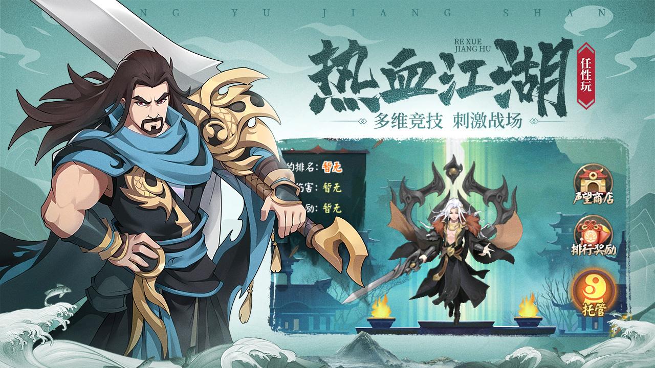 剑与江山_截图