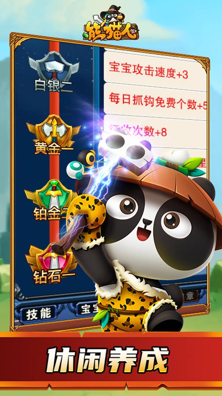 熊猫人_截图