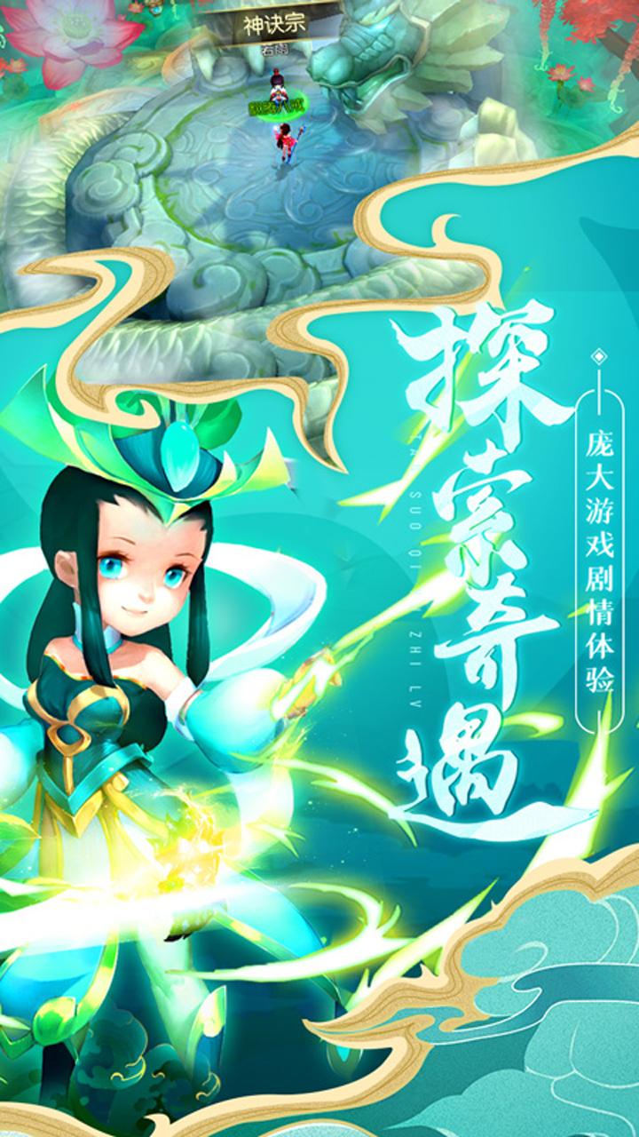 刀剑萌侠_截图