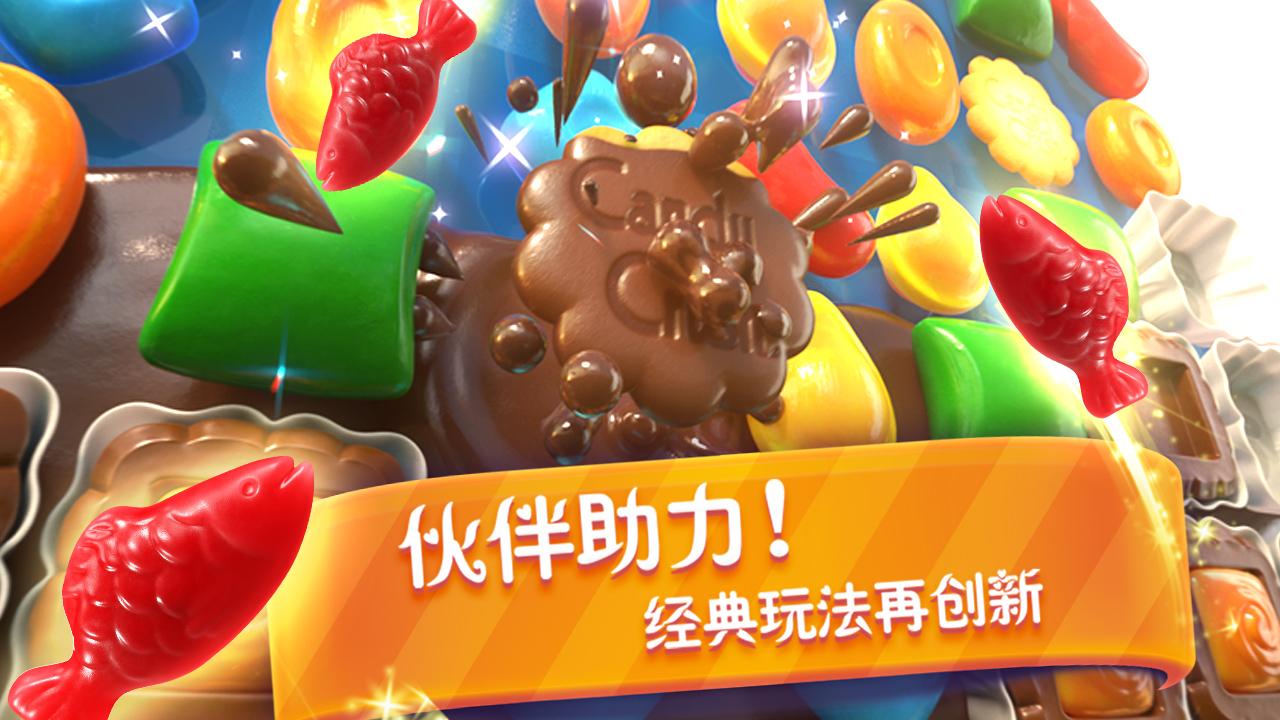 糖果缤纷乐_截图