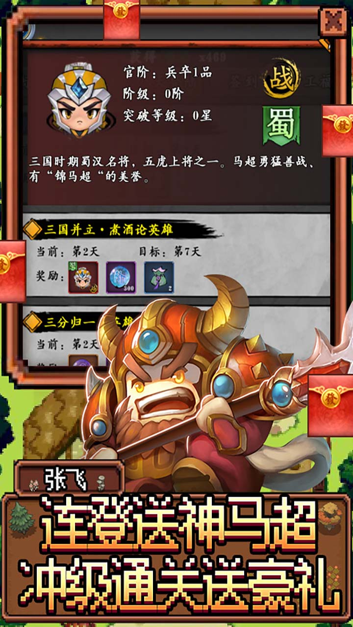 魂斗三国_截图