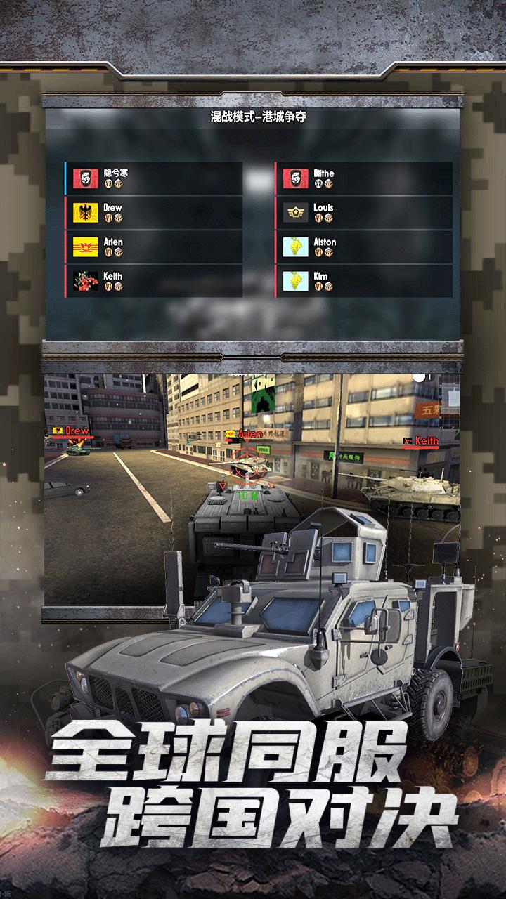 天天坦克大战_截图