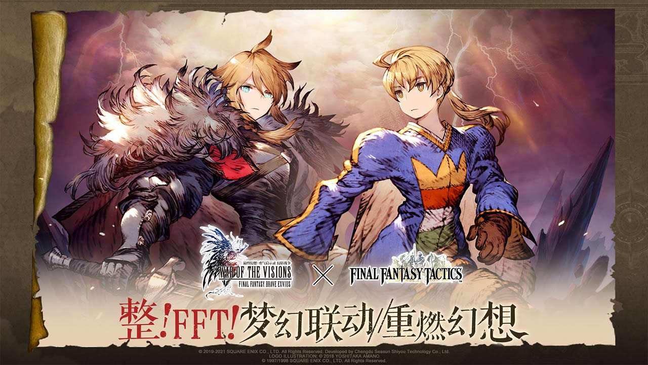 最终幻想:勇气启示录 幻影战争_截图